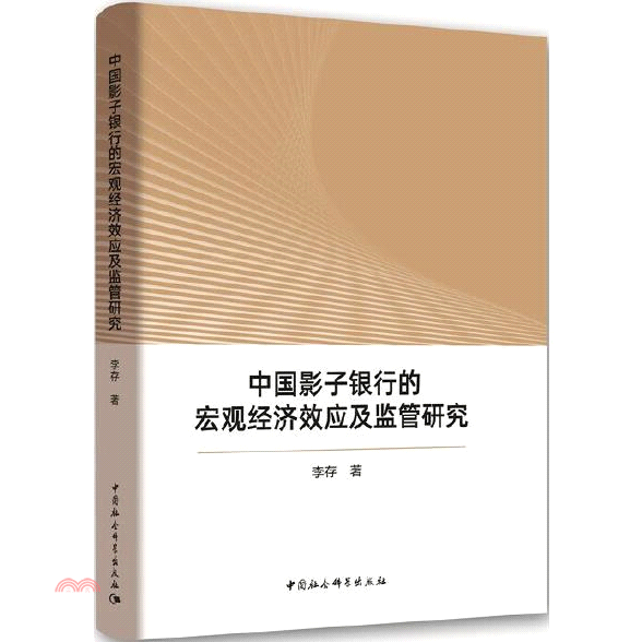 中國影子銀行的宏觀經濟效應及監管研究(簡體書)[65折]