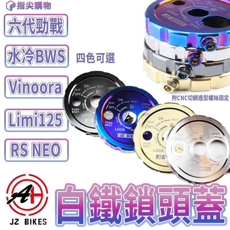 JZ傑能商行 白鐵鎖頭蓋 白鐵 鎖頭蓋 鑰匙蓋  勁戰六代  水冷BWS Vinoora Limi125 RS NEO