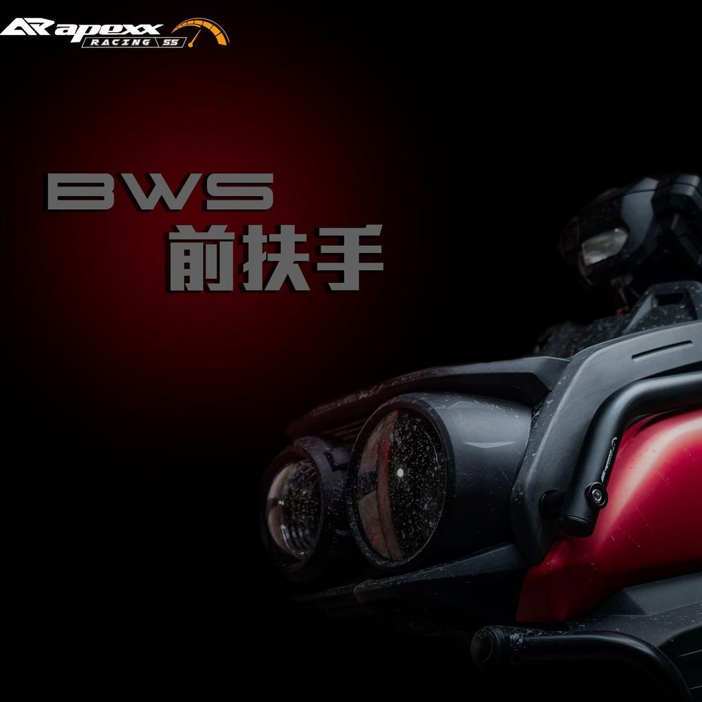 【APEXX】水冷BWS七期 前保桿 前扶手 前車身保護桿
