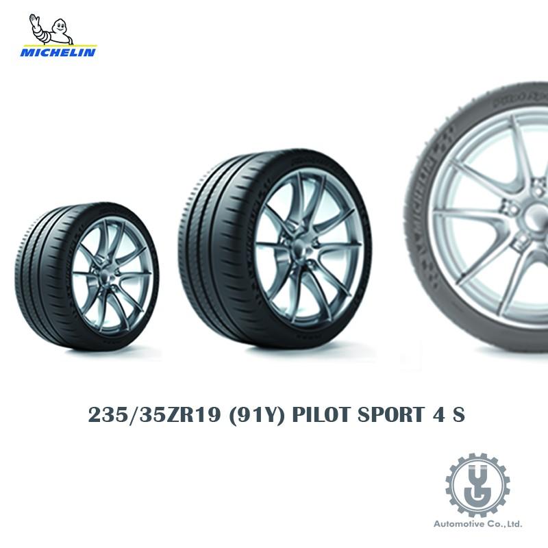 Michelin 米其林輪胎 235/35ZR19 (91Y) PILOT SPORT 4 S 全新空運【YGAUTO】