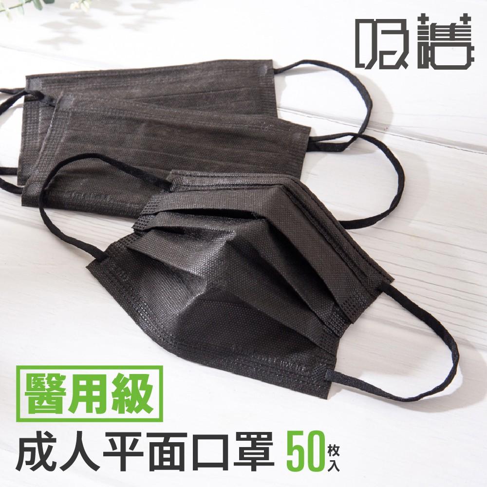 UdiLife 生活大師 吸護雙鋼印醫用50入/成人平面口罩/低調黑/50枚/盒  醫用口罩 平面口罩 台灣製