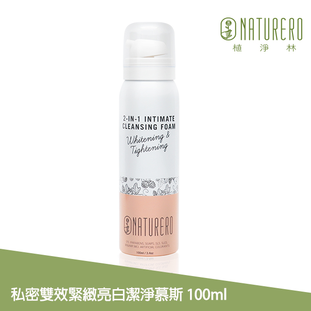 【Naturero植淨林】私密雙效緊緻亮白潔淨慕斯 100ml