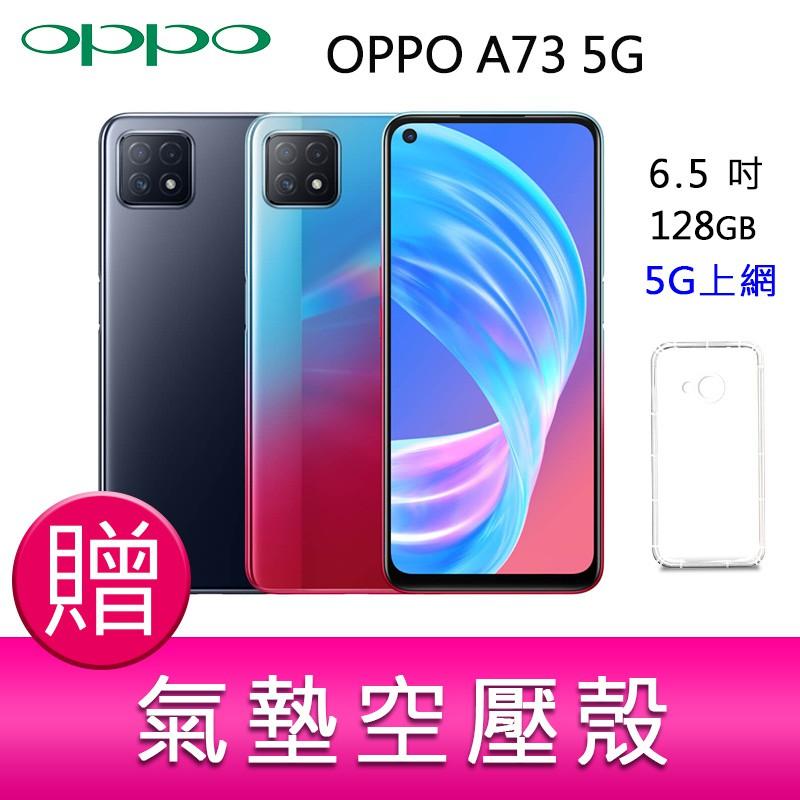 OPPO A73 5G 6.5吋 (8G/128G) 八核心雙卡雙待智慧型手機  贈氣墊空壓殼x1