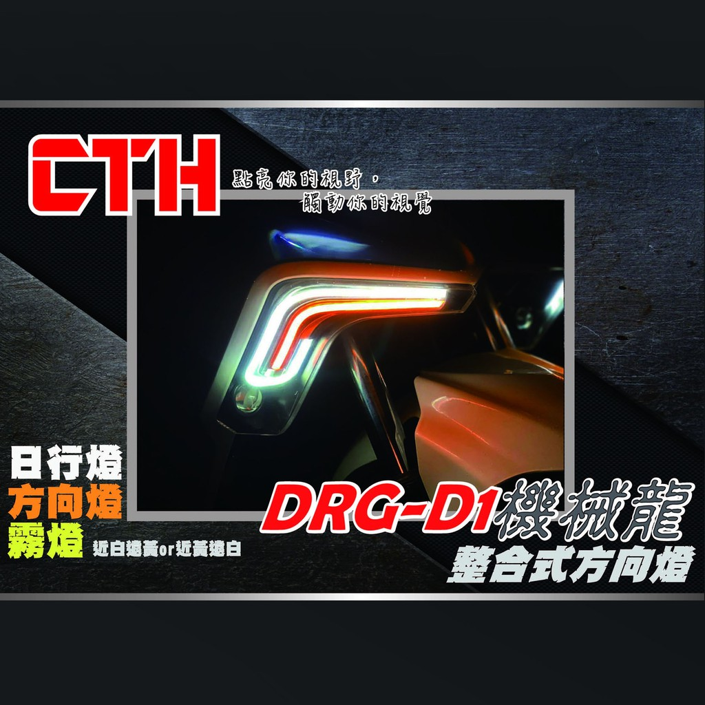 【CTH】DRG-D1機械龍整合方向燈