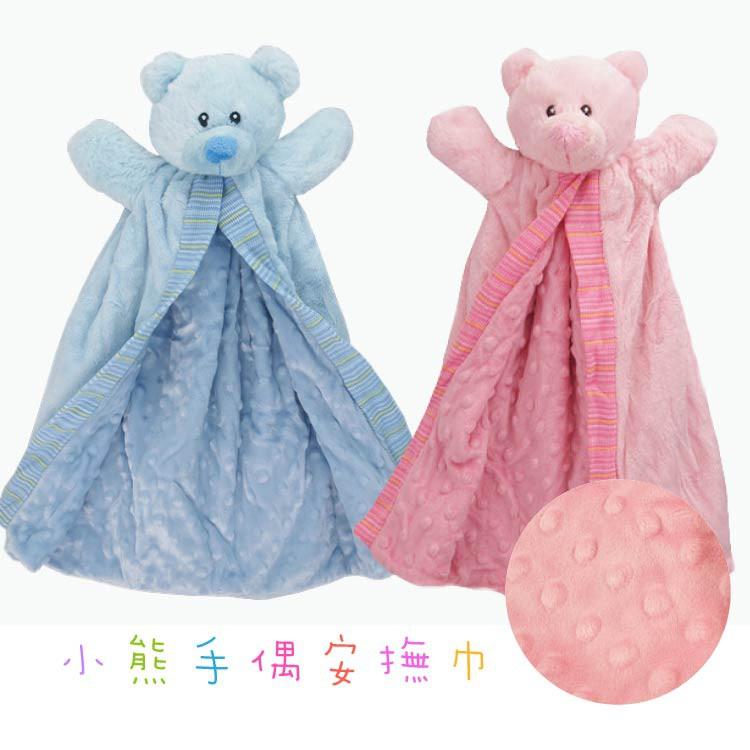 寶寶一體多功能 小熊安撫巾 手偶 新生兒 早教玩具 咬咬巾 絨布 觸覺 視覺【KA0111】
