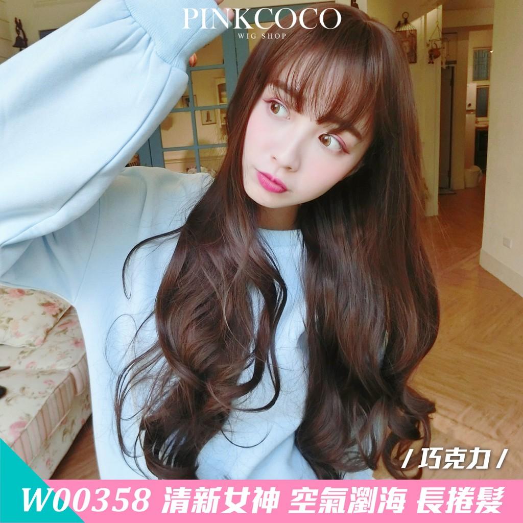 PINKCOCO 粉紅可可 假髮【w00358】清新女神 大頭皮 空氣瀏海長捲髮