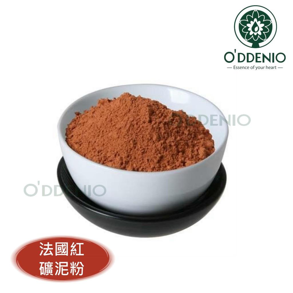 【法國紅色礦泥粉100g-500g】礦泥海藻面膜系列《歐丹尼》