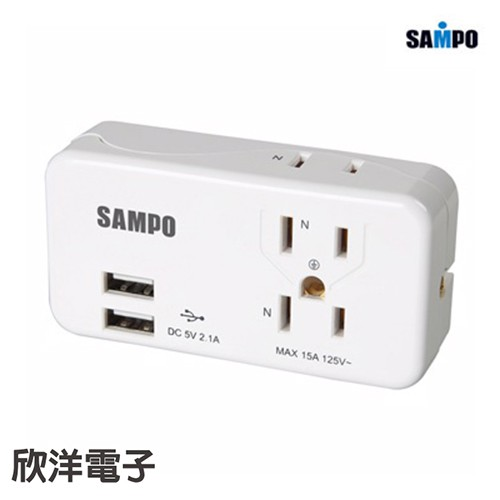SAMPO 聲寶 3座2+3孔 2USB(2.1A)電源擴充座 EP-UA3BU2