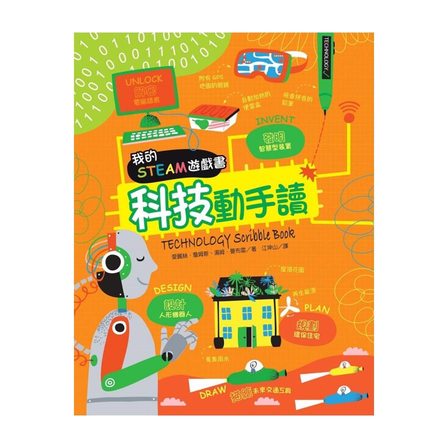 我的STEAM遊戲書:科技動手讀TECHNOLOGY SCRIBBLE BOOK