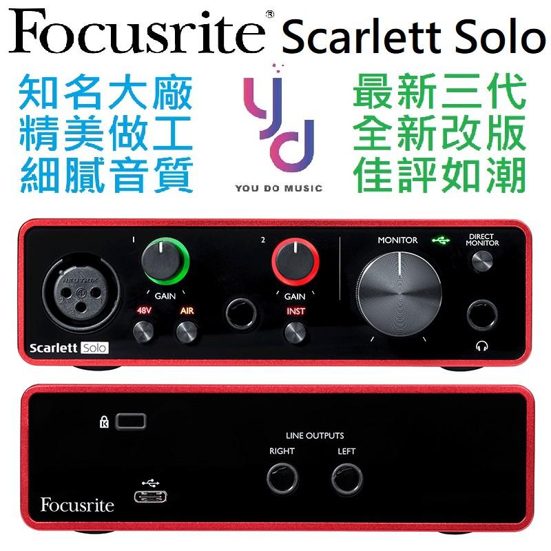 (新版送導線) Focusrite Scarlett Solo 第三代 G3 MK3 宅錄 錄音 介面 聲 卡