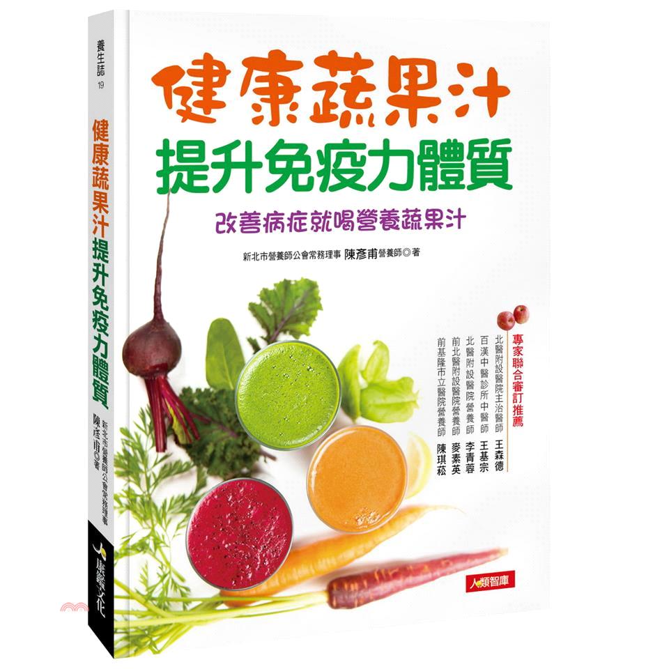 《康鑑文化》健康蔬果汁提升免疫力體質[85折]