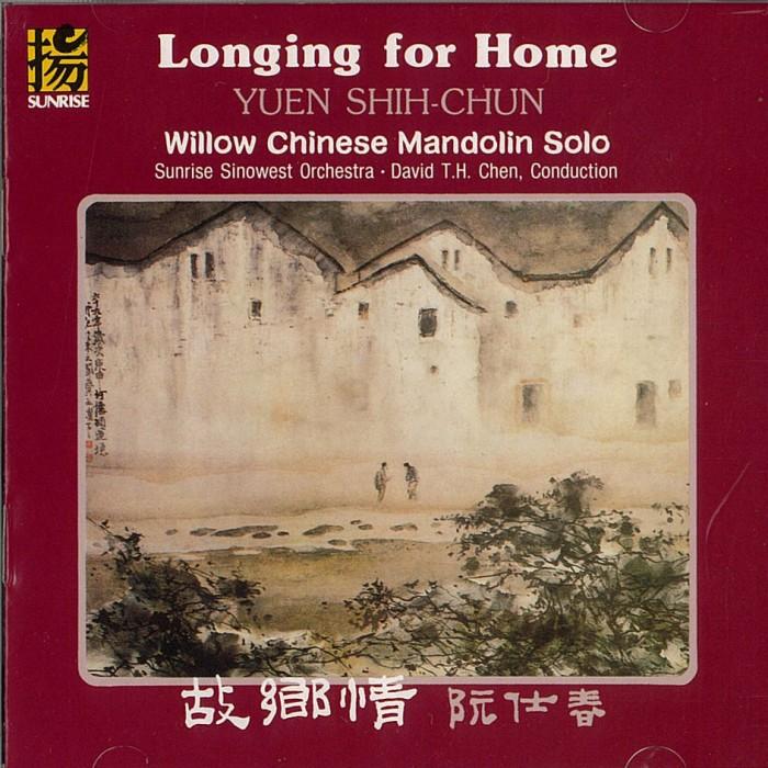 (上揚) 阮仕春 故鄉情 Longing for Home Yuen Shih Chun 8517