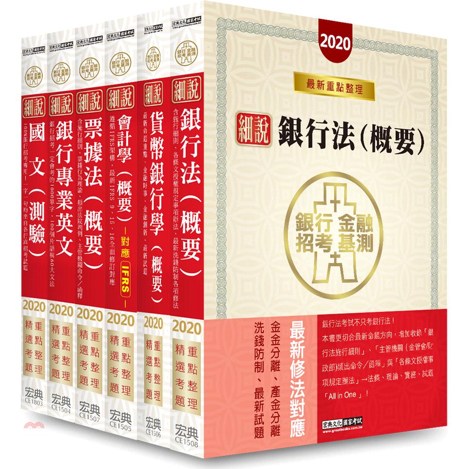 《宏典文化》2021細說金融基測/銀行招考套書(五)(共四冊)[9折]