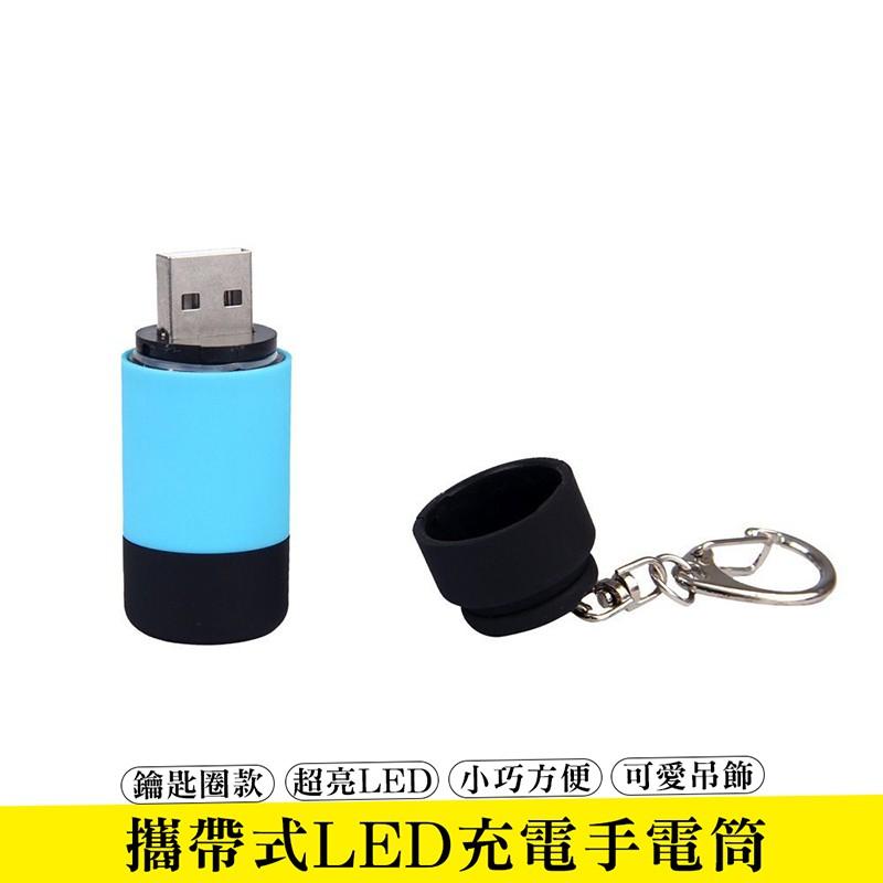 鑰匙圈吊飾手電筒 Usb鑰匙扣手電筒 充電式 方便攜帶 繽紛色彩 超亮 超迷你 超輕巧 免電池 應急LED燈 時尚 緊急