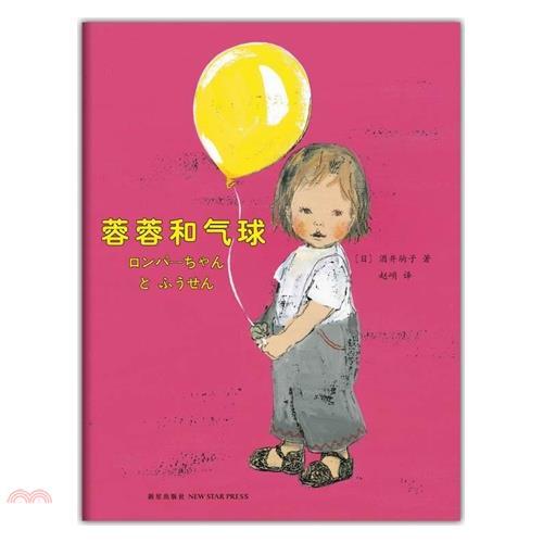 《新星出版社》蓉蓉和氣球(簡體書)(精裝)[75折]