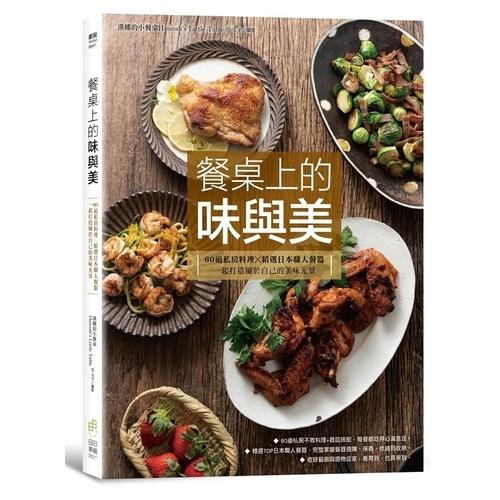 餐桌上的味與美:60道私房料理x精選日本職人餐器,一起打造屬於自己的美感生活