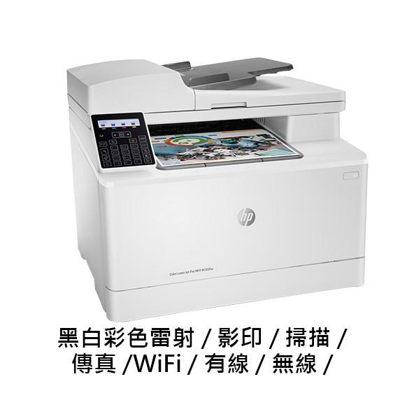 HP 惠普 M183FW M183fw 彩色雷射印表機 列印 影印 掃描 傳真 印表機 彩雷 無線 內含碳粉