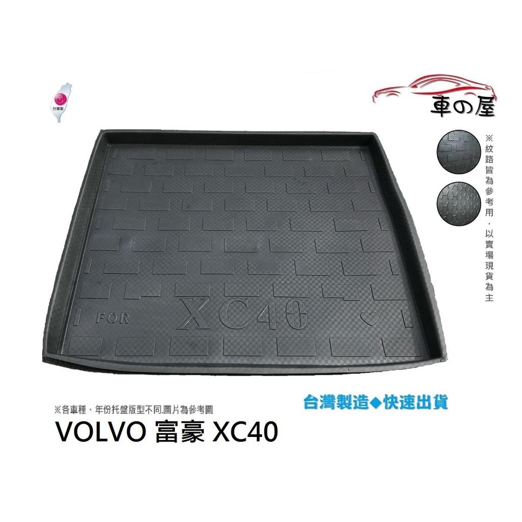 {現貨} 後車廂托盤 VOLVO 富豪 XC40 台灣製 防水托盤 立體托盤 後廂墊 一車一版 專車專用