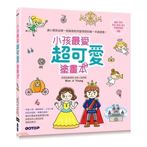 《碁峰資訊》小孩最愛超可愛塗畫本[79折]