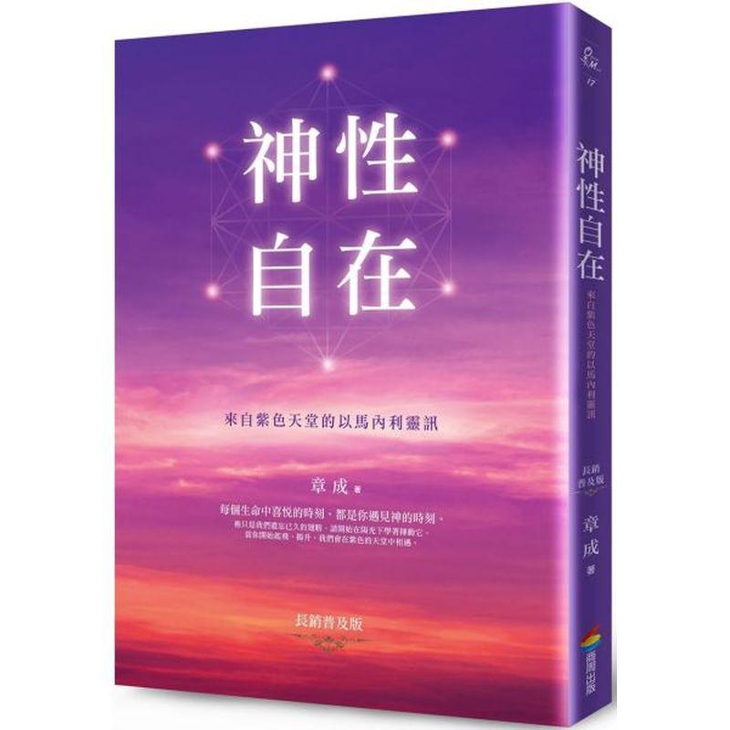 神性自在:來自紫色天堂的以馬內利靈訊(長銷普及版)【城邦讀書花園】