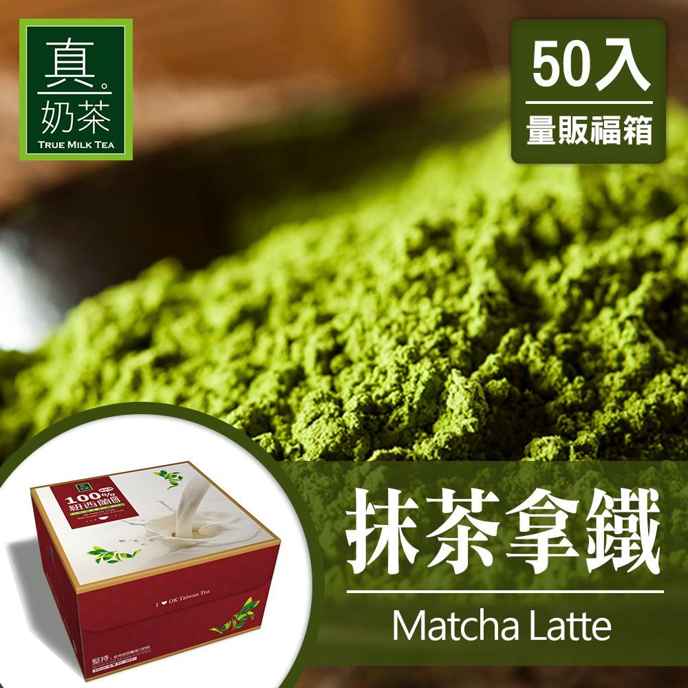 歐可茶葉 真奶茶 F15抹茶拿鐵瘋狂福箱(50包/箱)