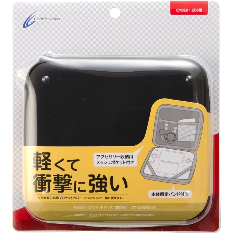 Cyber日本原裝 2DS周邊 輕量化 半硬包 主機包 硬殼包 黑色款 【魔力電玩】