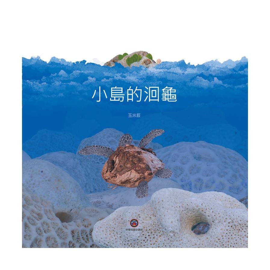 小島的洄龜(交通部.木田工場有限公司)