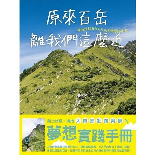 原來百岳離我們這麼近來自海拔3000公尺的夢想實踐手冊