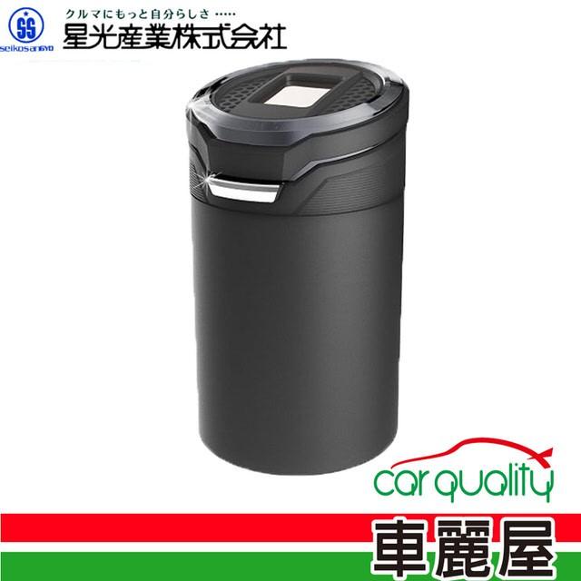 日本Seikosangyo 煙灰缸 太陽能感應式-黑 ED-188 廠商直送