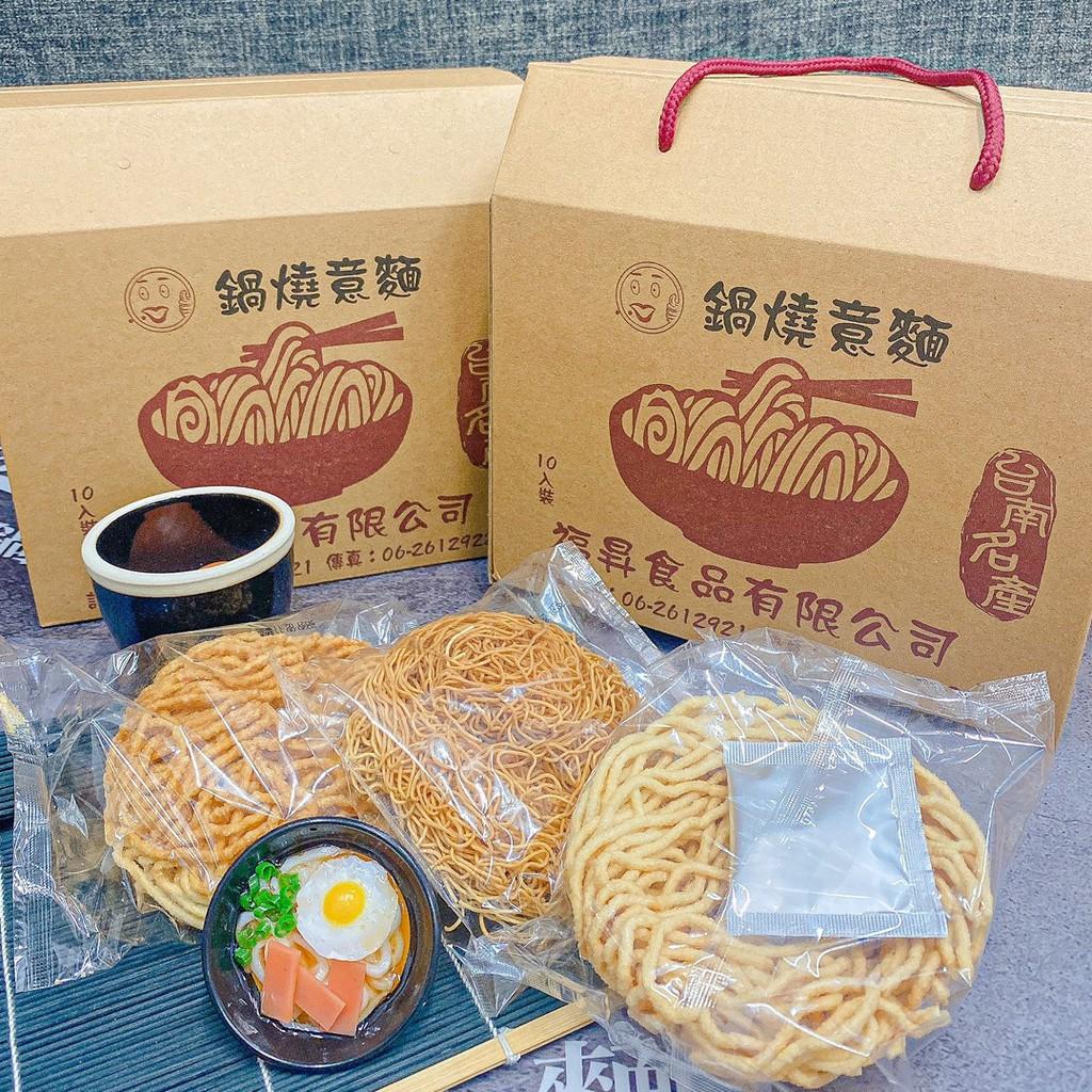 鍋燒意麵伴手禮盒(10入裝)(超取限購2盒)(有效期限6個月)(810公克/盒)(產地:台灣)(附調味包)