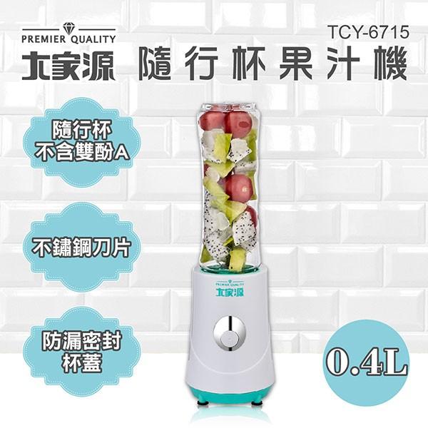 大家源  隨行杯果汁機TCY-6715