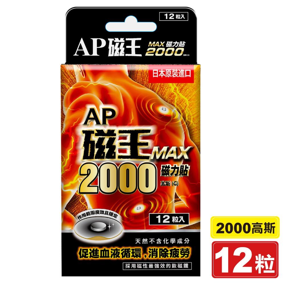 AP磁王MAX 磁力貼2000高斯(G) 12粒入/盒 專品藥局【2017363】