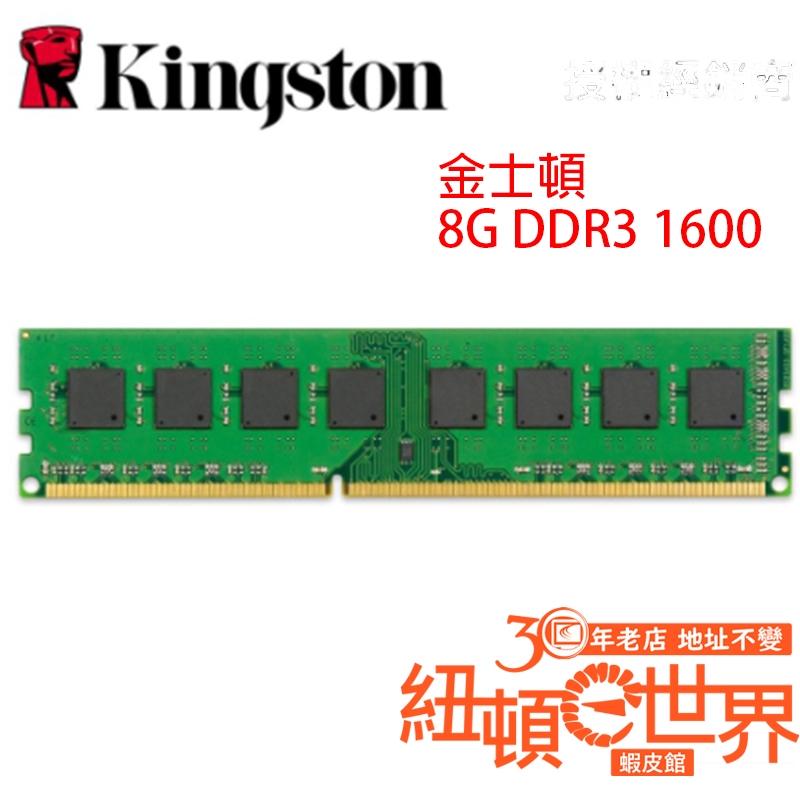 Kingston 金士頓 8GB DDR3 1600 桌上型 記憶體 KVR16N11/8