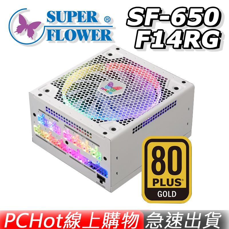 振華 LEADEX ARGB SF-650F14RG 電源供應器 Power [免運速出] 650W 650瓦