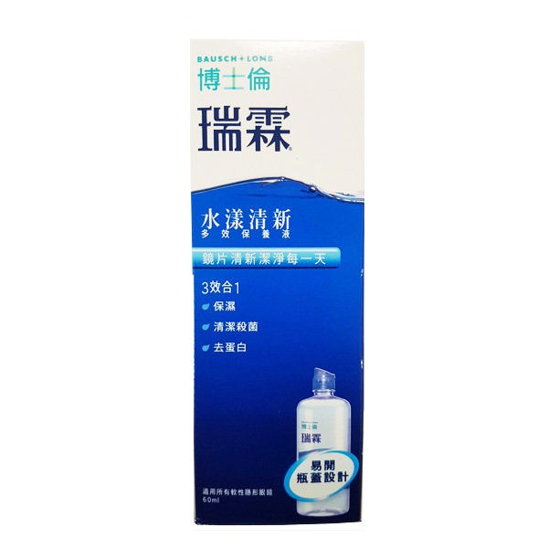 博士倫 瑞霖水漾清新多效保養液 355ml(隱形眼鏡藥水)