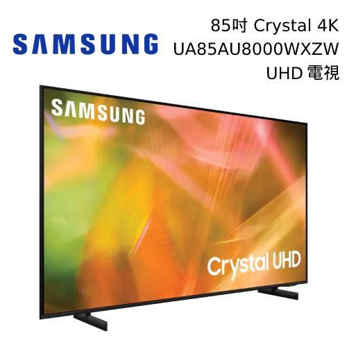 SAMSUNG 三星85吋 85AU8000 Crystal 4K UHD電視 UA85AU8000WXZW【私訊再折】