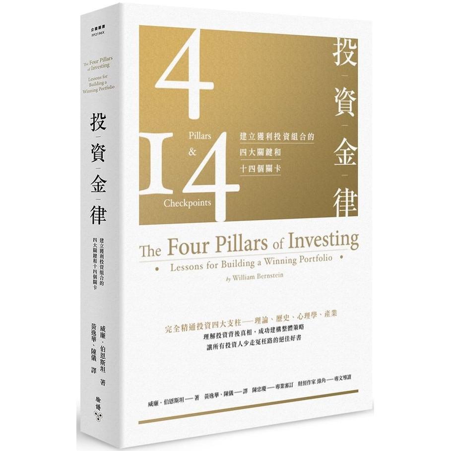 投資金律(全新增訂版)(城邦讀書花園)