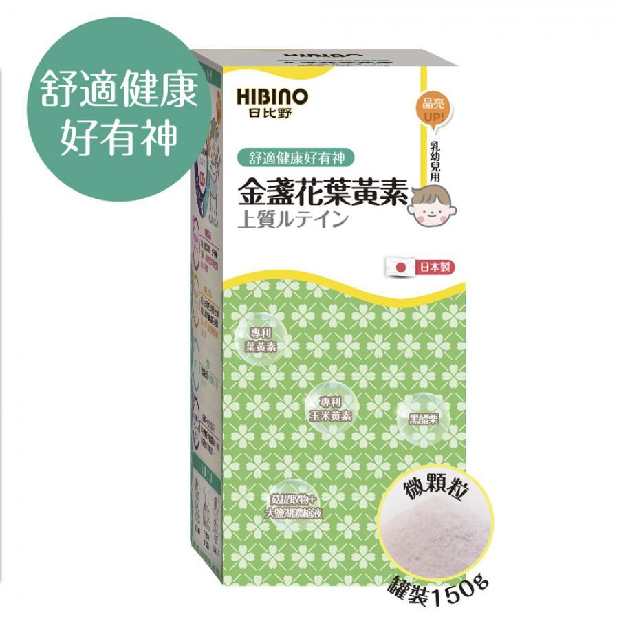 日比野 HIBINO-金盞花葉黃素 罐裝150g
