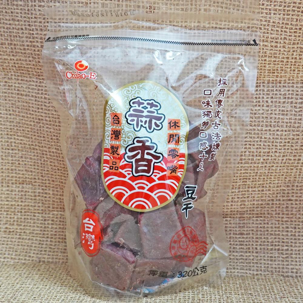 巧益蒜香豆干 320g【4718037138028】(台灣豆干)