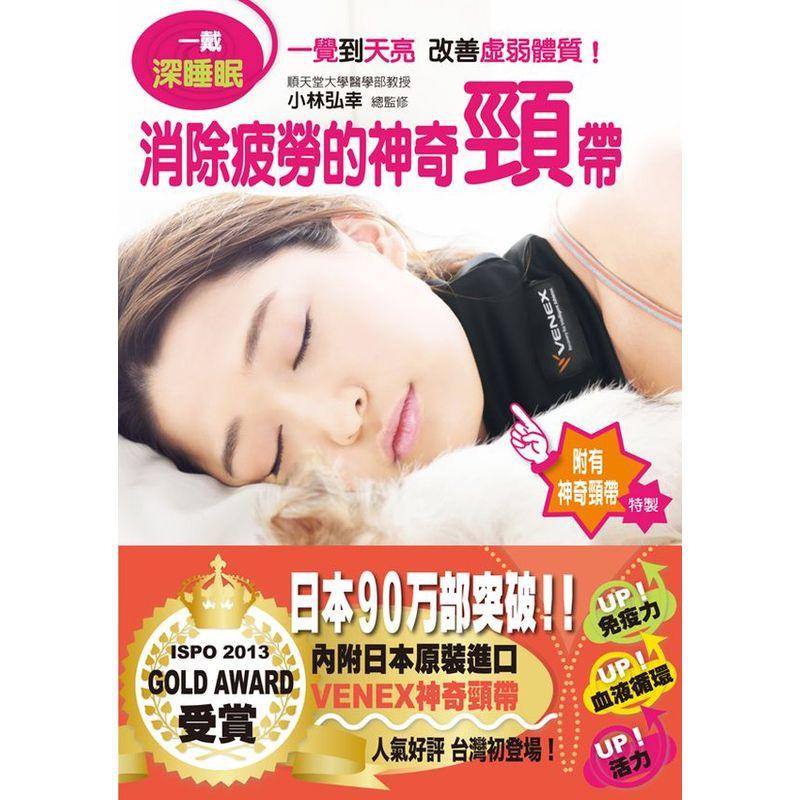 一戴深睡眠:消除疲勞的神奇頸帶(城邦讀書花園)