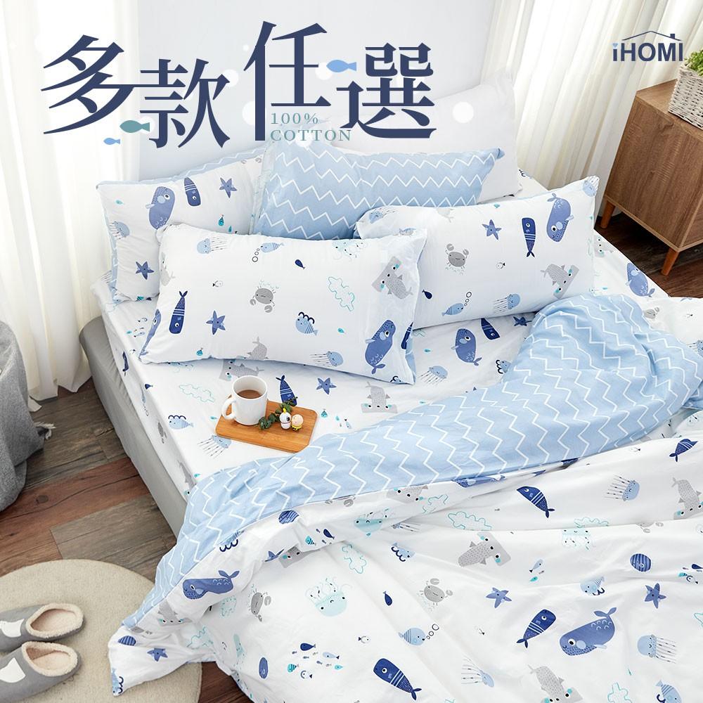 【iHOMI 愛好眠】100%精梳純棉 單人薄被套-多款任選 台灣製