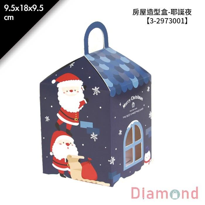 岱門包裝 房屋造型盒-耶誕夜 10入/包 9.5x18x9.5cm【3-2973001】