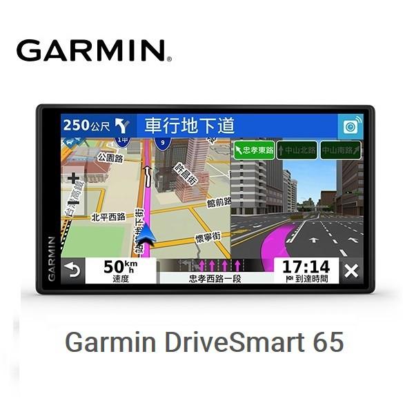 Garmin DriveSmart 65 衛星導航 聲控 WI-FI 無線更新