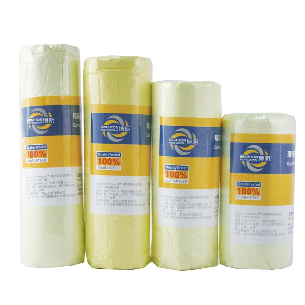 博明BRIGHTON 環保清潔袋 超值經濟包 垃圾袋 清潔用品 環保袋 特大 大 中 小 粉黃色|史泰博EZ購