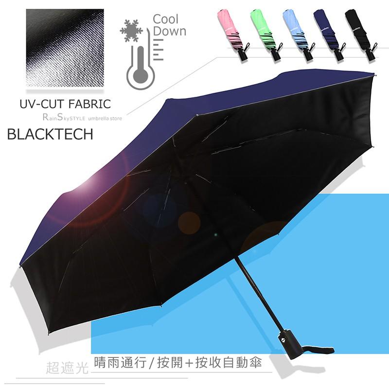 【傘市多-黑膠傘】40吋-黑膠自動傘-遮光/遮雨/抗UV傘 雨傘折疊傘防風傘超輕傘迷你傘防曬傘加大傘遮光傘