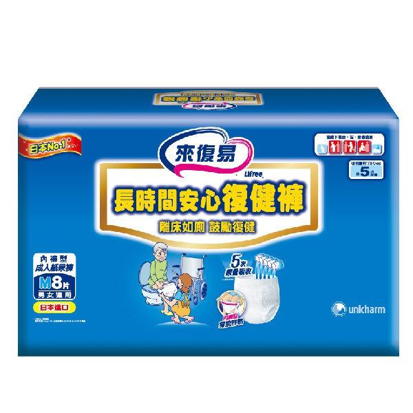 來復易 長時間安心復健褲 M號 (8片/8包/箱) 紙尿褲【杏一】