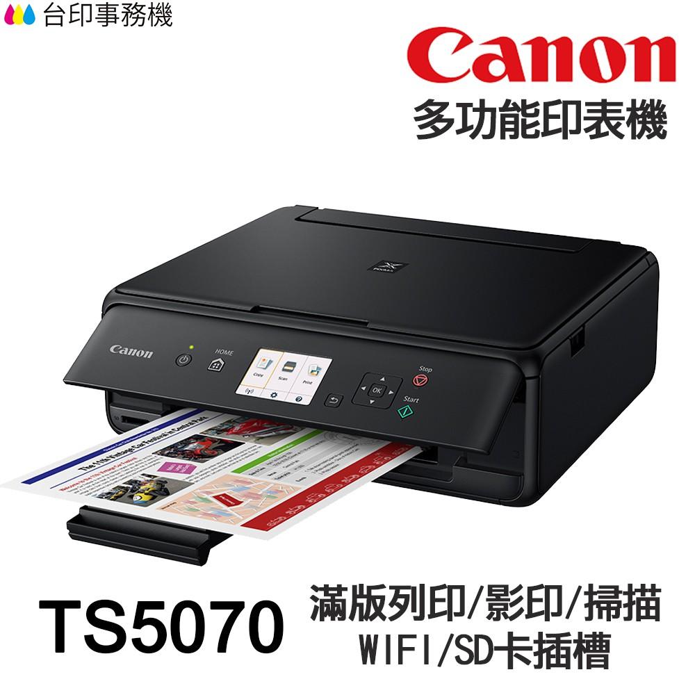 Canon TS5070 多功能印表機 《噴墨》