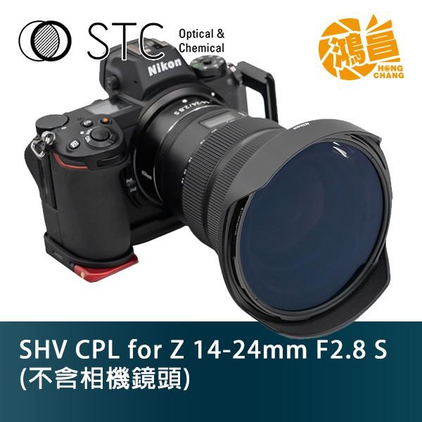 STC SHV CPL for Z 14-24mm F2.8 S 勝勢科技 (不包含相機鏡頭)【鴻昌】