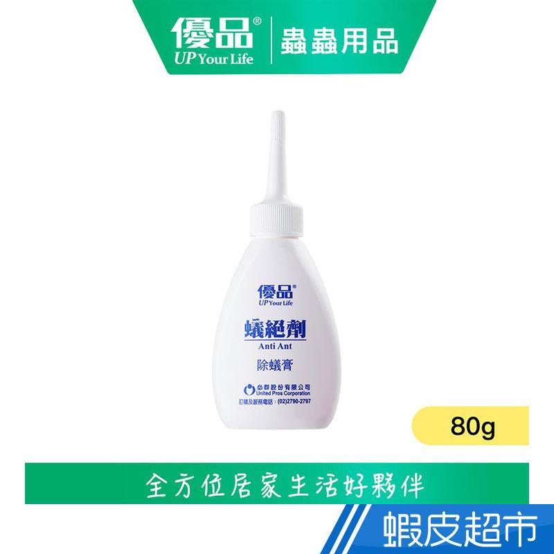 優品 蟻絕劑除蟻膏 80g(3入/組) 廠商直送 現貨
