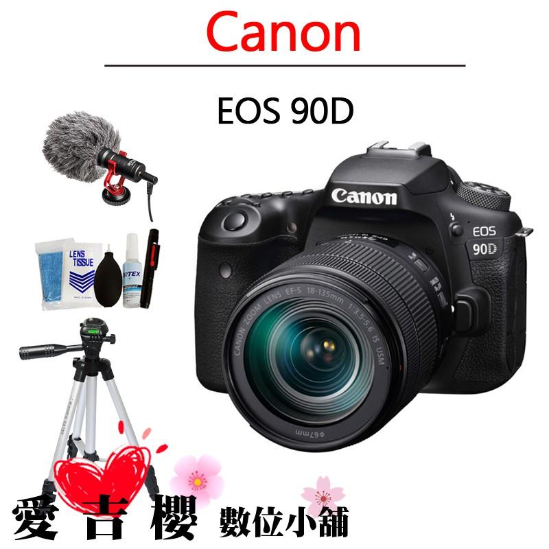 Canon EOS 90D 18-135mm IS USM 中文平輸 全新 保固 影音組合  MM1